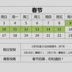 calendario-china-2