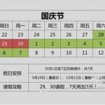 calendario-china-7