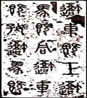 Caligrafia-china-dazhuan