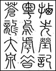 Caligrafia-china-zhuanshu