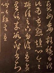 caligrafia-china-gaoshu