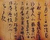 caligrafia-china-xingshu
