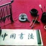 La tinta y el tintero en la caligrafia china