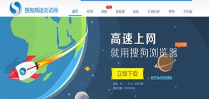 sogou-navegador-chino-2