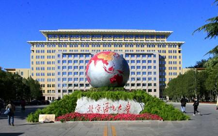 Universidad-lengua-cultura-Pekin