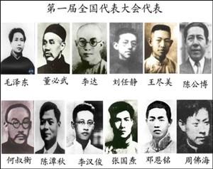 primer-congreso-partido-comunista-chino