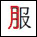 caracter-chino-radical-4