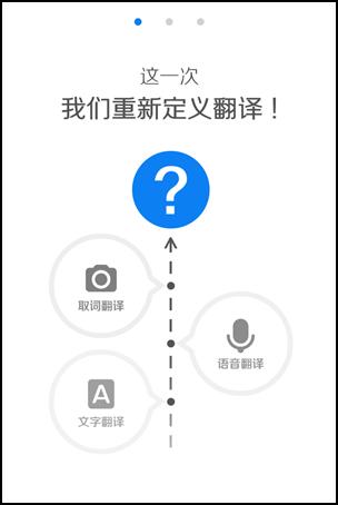 aplicacion-movil-baidu-traductor-chino-2