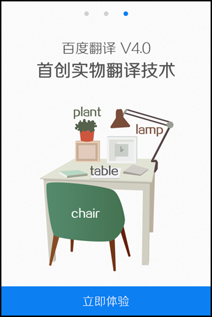 aplicacion-movil-baidu-traductor-chino-4