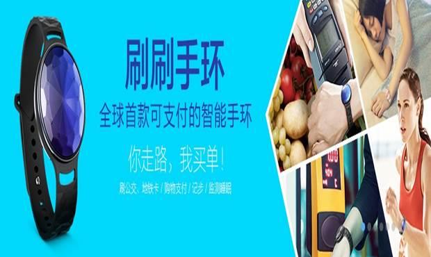 crowdfunding-en-china