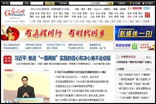 pagina-web-china-gmw.cn