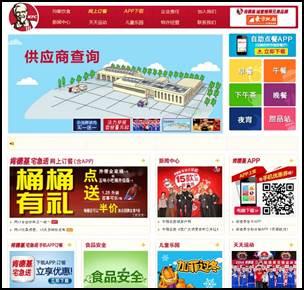 pagina-web-china-kfc