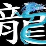 Troceando los caracteres chinos para analizarlos (I)