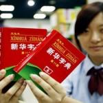 Otra forma de buscar en el diccionario chino