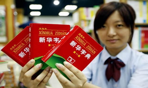 buscar-diccionario-chino
