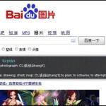 Herramienta para leer chino por internet; Perapera