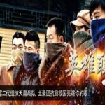 Ver películas gratis con un programa chino: Funshion