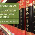 8 Herramientas para ayudarte con los Caracteres Chinos si eres principiante