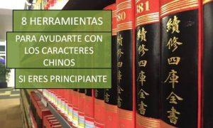 8-herramientas-para-ayudarte-caracteres-chinos