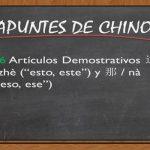 """APUNTES DE CHINO; 6# Artículos Demostrativos 这 / zhè (""""esto, este"""") y 那 / nà (""""eso, ese"""")"""