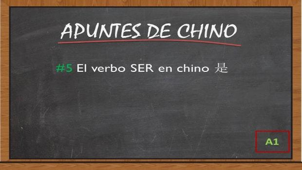 el verbo ser en chino