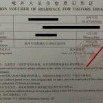Como conseguir el permiso de residencia en una comisaria de China