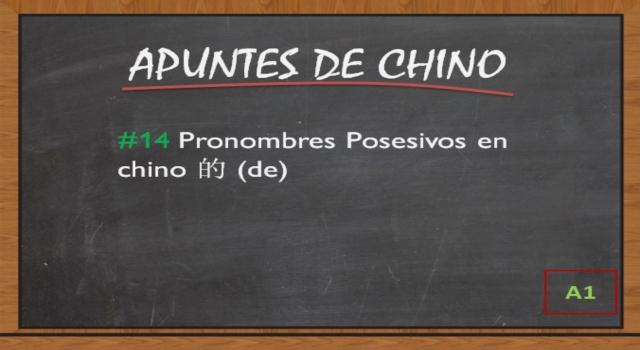 14-Pronombres posesivos en chino con -DE-