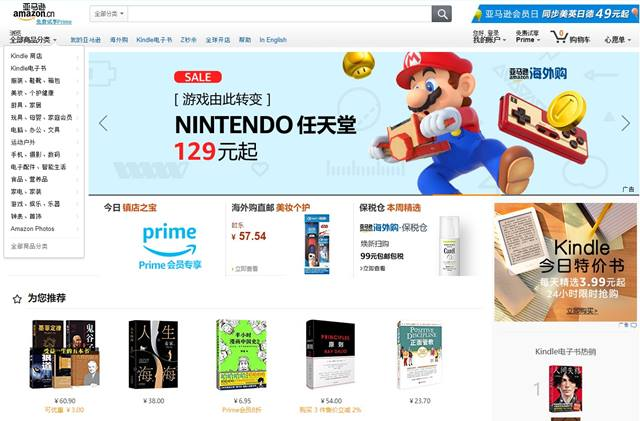 Amazon-en-China-web